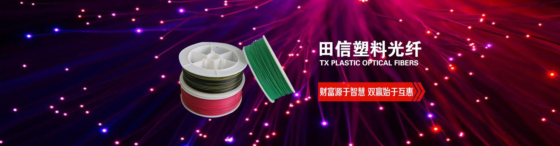 田信塑料光纤