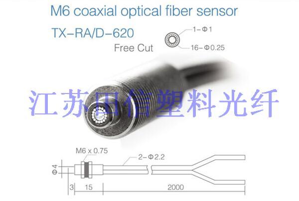 M6同轴光纤传感器
