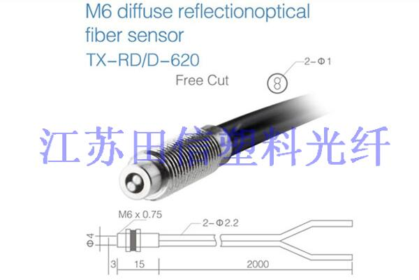 M6漫反射光纤传感器