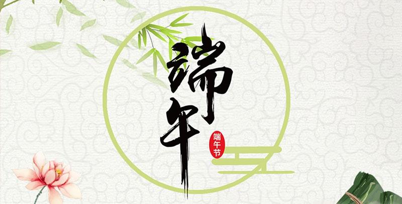 江苏田信塑料光纤有限公司祝大家端午节安康!