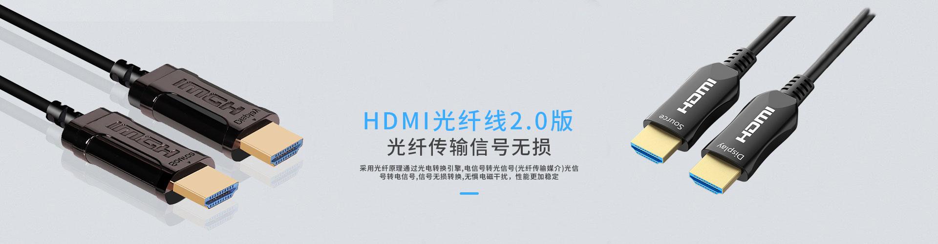 光纤HDMI