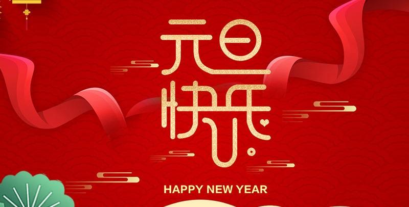 江苏田信塑料光纤有限公司祝大家元旦快乐!