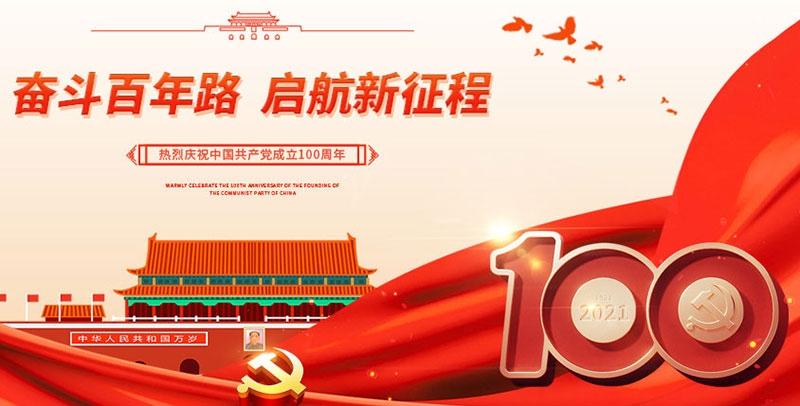 江苏田信塑料光纤有限公司祝中国共产党成立100周年!