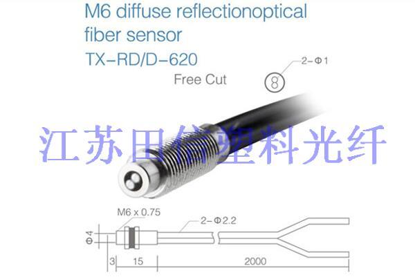 M6漫反射光纤传感器生产商